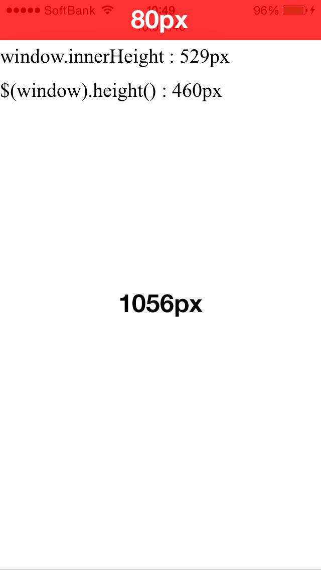 iOS Safariのwindow innerHeight / $(window) height()